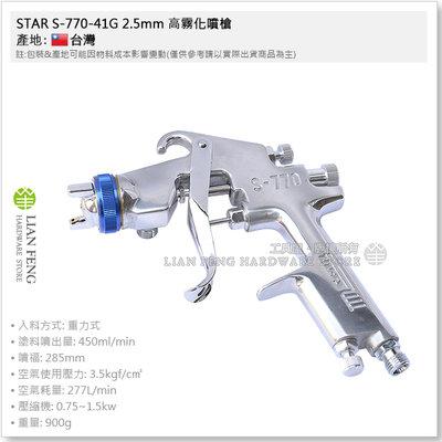 【工具屋】*含稅* STAR S-770-41G 2.5mm 高霧化噴槍 重力式 6孔 噴漆槍 附鋁杯 星牌 塗裝 台灣