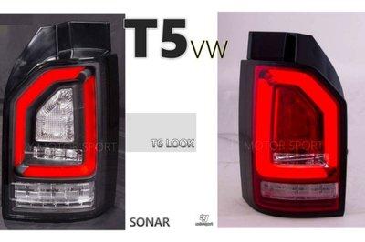 JY MOTOR 車身套件 - VW 福斯 T5 前期 03 - 09 後期 10 - 15 跑馬方向燈 光條 尾燈
