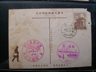 明信片~金門-48/10/10..慶祝國慶基隆郵戳..交通部郵政總局印製..如圖示.