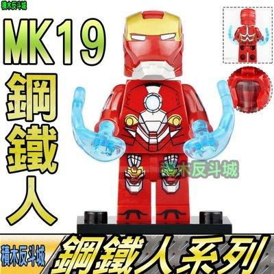 【積木反斗城】鋼鐵人 鋼鐵俠 MK19 馬克19 復仇者 超級英雄 人偶 欣宏 1232/相容 樂高 LEGO 積木