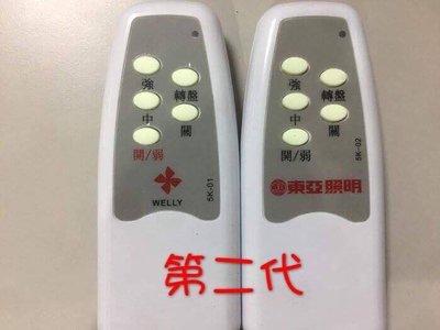 全新 威力天花板節能風扇  5顆按鍵遙控器