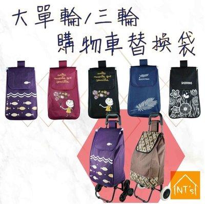『NT's』各式三輪/單輪購物車包邊替換袋(不含車架,輪子)