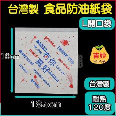 有你真好 防油紙袋 L袋 防油袋 台灣製 紙袋 漢堡袋 早餐袋 L開口袋 紙袋 耐油袋 吉妙小舖