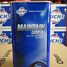 【FUCHS 福斯】MAINTAIN、DOT4、高性能合成煞車油、20罐/箱【德國進口】滿箱區