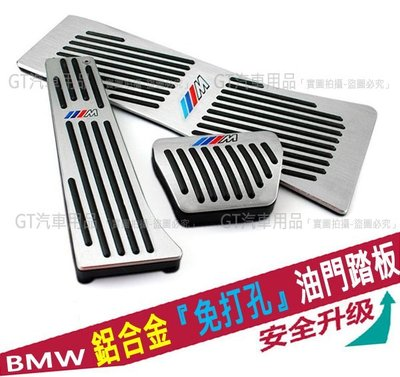 BMW寶馬_2-Series Active Tourer【免打孔鋁合金腳踏板】BMW油門踏板、休息踏板、駐車踏板