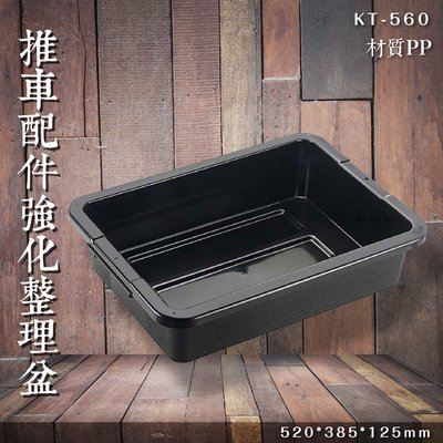 【限時特價】KT-560 強化整理盒 零件盒 文件盒 分類盒 收納盒 整理盤 回收碗盤 餐飲 耐重