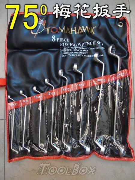 【ToolBox】75 梅花扳手/單件組~台製-Tomahawk-☆(6×7~46×50)☆~~整組可拆賣