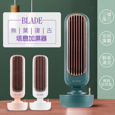 【coni mall】BLADE復古無葉塔扇加濕器 現貨 當天出貨 加濕風扇 無扇葉風扇 USB風扇 增濕器 水冷扇