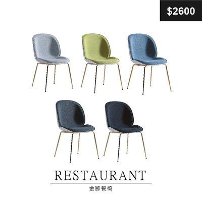 【祐成傢俱】8602  金腳餐椅