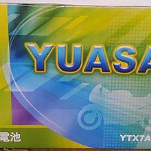台中市世王電池專賣店 機車電池 湯淺YTX7A-BS 光陽 三陽 山葉 比雅久 宏佳騰
