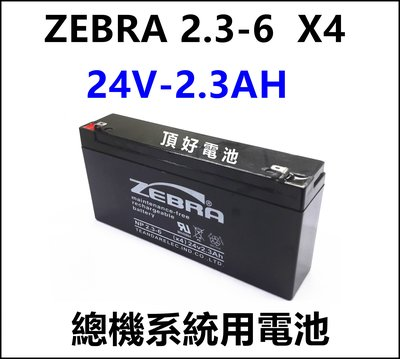 頂好電池-台中 台灣斑馬 ZEBRA NP2.3-6 X4  24V 2.3AH 總機系統電池 同 NP2.3-24