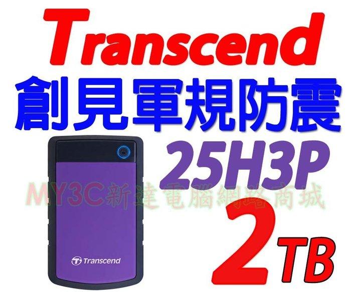 創見 行動硬碟 25H3P 2T 外接硬碟 2TB 外接式硬碟 隨身硬碟 非 威剛東芝 WD 1TB 1T 3T 3TB