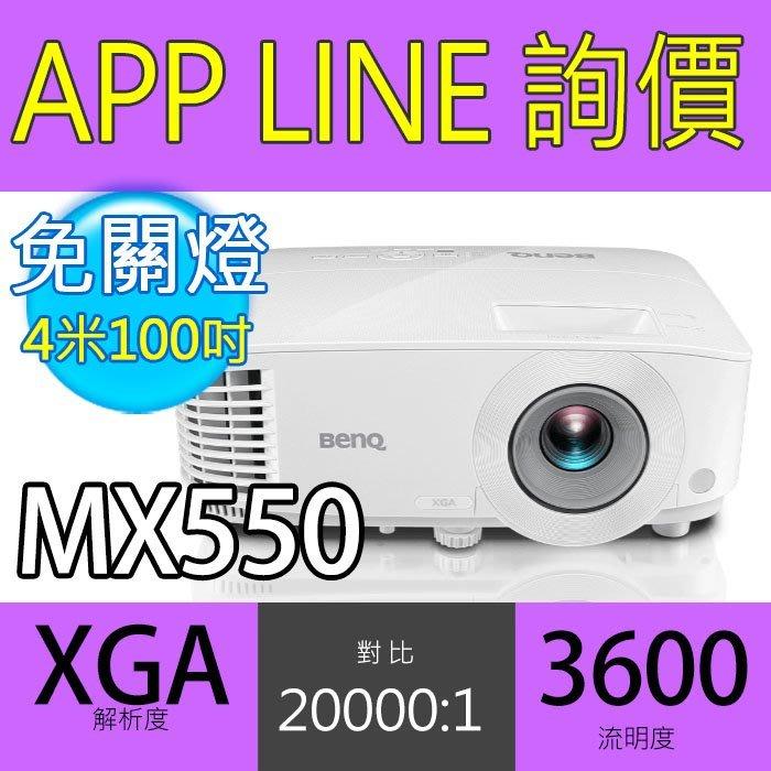 🎁贈100寸布幕✅【光華-佳佳】BENQ 明基 MX550 高亮商用 XGA 投影機 3600流明