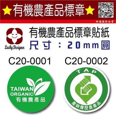 【珍福設計】有機農產品標章 有機農產品標章貼紙 有機農產品貼紙 標章貼紙 農產品貼紙 產銷履歷 TAP【開發票】