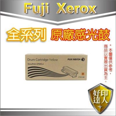 【好印達人含稅】FujiXerox 富士全錄 CT351148 黃色 原廠感光鼓/感光滾筒 適用DP CP505 d