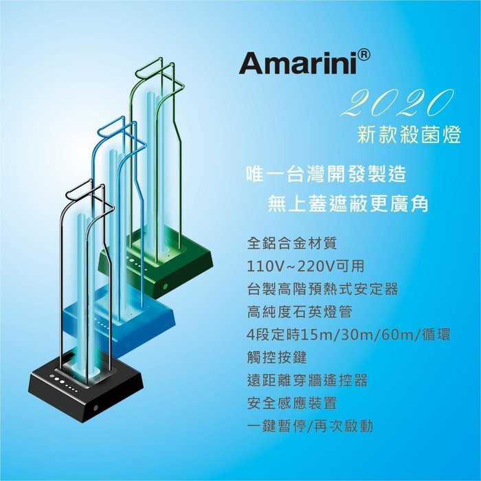 60W-UVC紫外線殺菌燈/消毒燈~唯一台灣製造,安全感應、隔牆遙控、定時、循環、延遲啟動避免直接照射