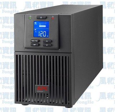APC SRV1KI-TW Easy UPS 在線式不斷電系統(1KVA/800W)【風和資訊】