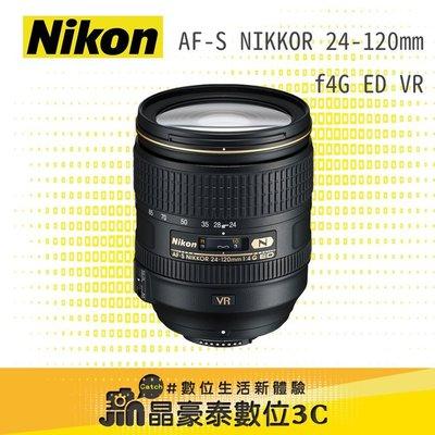 Nikon AF-S 24-120mm VR 鏡頭 晶豪泰3C 專業攝影 平輸