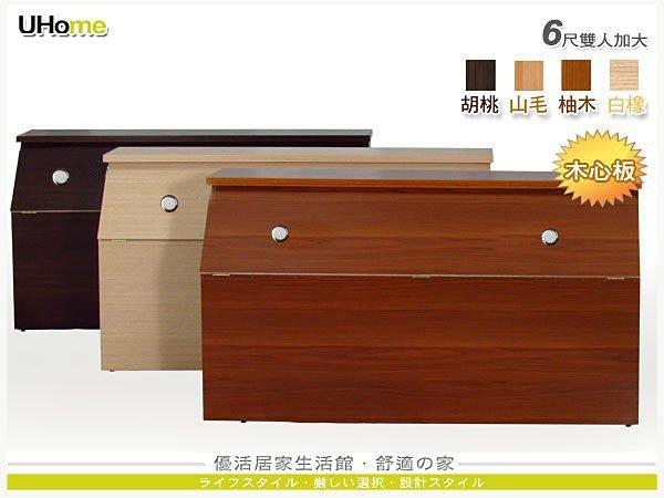 床頭箱【UHO】TO- 6尺雙人加大床頭箱/木心板/四色可挑 *運費另計