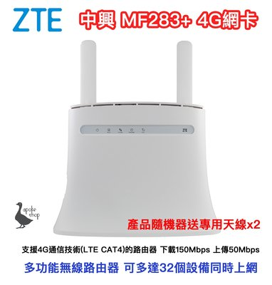 ZTE 中興 MF283+ 4G 台灣全頻 wifi分享器 無線路由器 b310 b593 b315 華為 MF286
