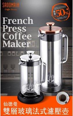 【豐原哈比店面經營】SADOMAIN 仙德曼雙層玻璃法式濾壓壺-350CC 一壺兩用‧適用於咖啡‧茶萃取