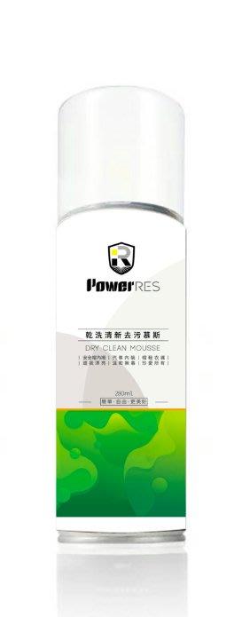 Power Res 乾洗清新去汙慕斯 安全帽內襯 清潔劑 清洗 250ml POWERRES