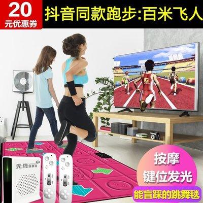 【全館免運】超級舞霸抖音跑步跳舞毯雙人無線電腦電視兩用接口發光跳舞機家用
