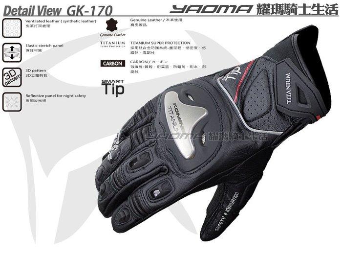 預購 KOMINE|手套 2015春夏品 GK-170 GK170 鈦合金競賽皮手套 黑 耀瑪騎士生活機車部品