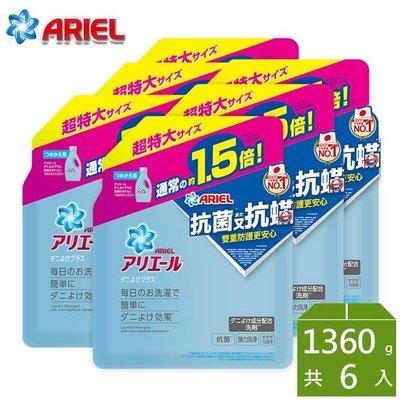 ◎代購◎ Ariel 超濃縮抗菌抗蟎洗衣精補充包 1360g x 6包