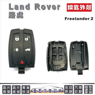 Land Rover 路虎汽車 Freelander 2 鑰匙換殼 按鍵破損 鑰匙殼 晶片鑰匙 金石鎖印