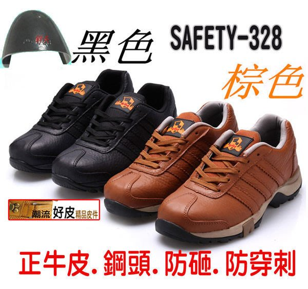 潮流好皮-SAFETY-0328固邦盾安全鞋 鋼頭鞋 防刺鞋男女尺碼35~48 49特大尺碼 頭等天然牛皮手工打造製鞋