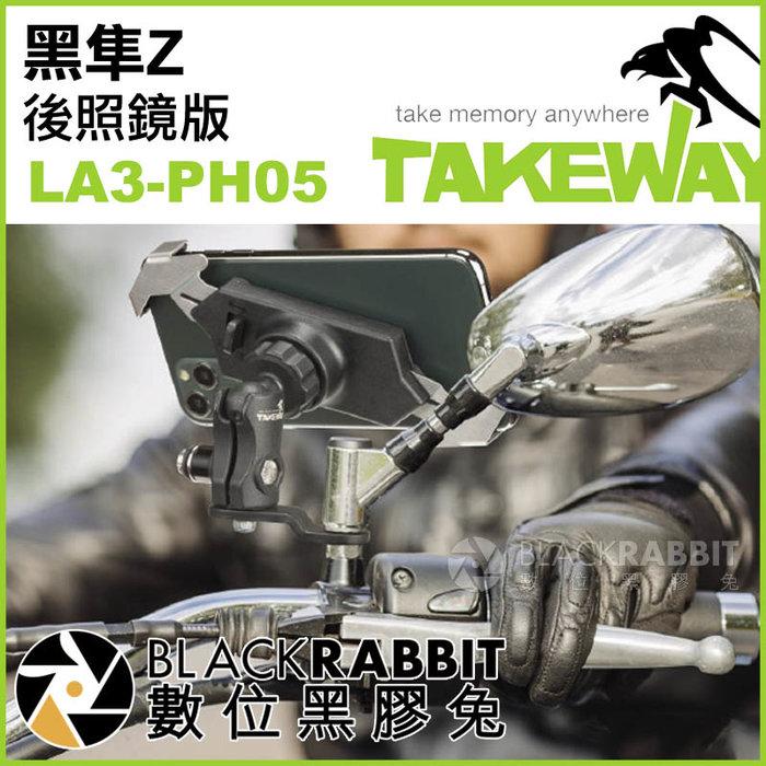 數位黑膠兔【 TAKEWAY LA3-PH05 黑隼Z 後照鏡版 】 機車 摩托車 導航架 車架 手機架 手機導航支架