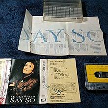 ﹝我的偶像﹞雪拉華西 SHEILA WALSH - SAY SO如是說 二手錄音帶卡帶 齊飛唱片