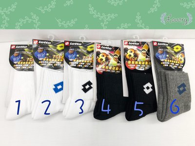 LOVERY*LOTTO運動襪 台灣製 中統襪.3色任選.另有加大尺寸和兒童運動襪