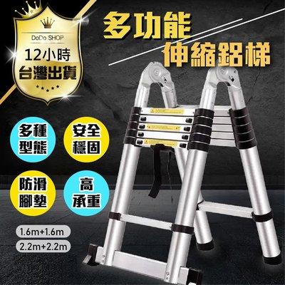 伸縮鋁梯-長度自由調整【折疊梯子 最高4.4米】工作梯 A字梯 一字梯 人字梯 摺疊梯 鐵梯 伸縮梯 直梯萬用梯 馬椅梯