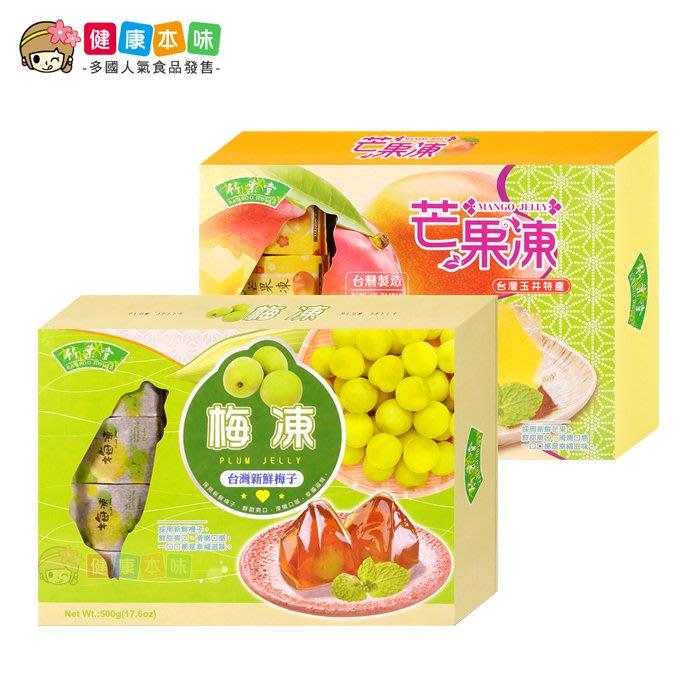 竹葉堂水果果凍500g[TW471422]健康本味