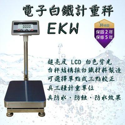 電子秤 磅秤 EKW-300kg(50x60) 白鐵台秤 不銹鋼防水秤 計重秤--保固兩年【秤精靈】 新北市