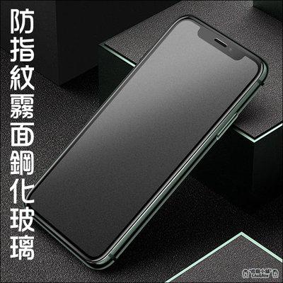 iPhone XS 磨砂玻璃貼  螢幕保護貼 膜 霧面 鋼化 防指紋 iPhone X