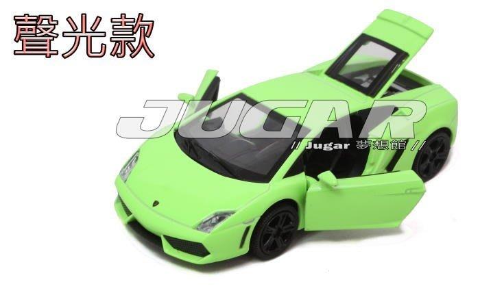 [Jugar夢想館] 1/32 聲光款 Lamborghini LP560 藍寶堅尼授權合金迴力車玩具車
