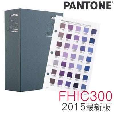 【美國製】PANTONE 彩通  棉布版策劃手册  Cotton Planner FHIC300