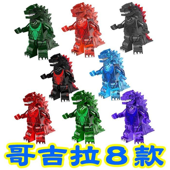 【方舟積木】💥哥吉拉-共8款💥 酷斯拉 恐龍 侏羅紀 軍事場景 非樂高人偶 警察 反恐 特種特勤