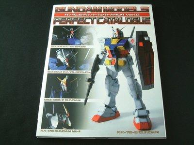 Gundam Models Perfect Catalogue Ver 1.0 原裝日文版 絕版書