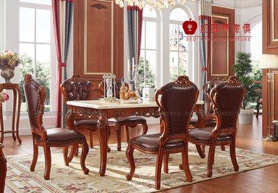 [紅蘋果家具]ROSE R6101 歐式餐桌 大理石桌面 餐椅 實體店面