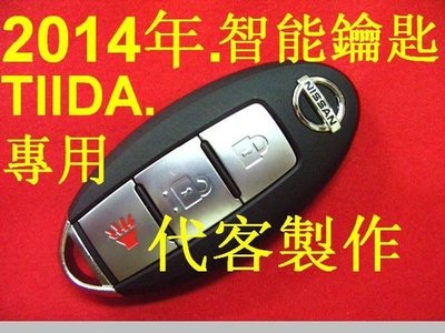 NISSAN 14年款,TIIDA,LIVINA 汽車 遙控 感應鑰匙 智能鑰匙 晶片鑰匙 遺失 代客製作 拷貝鑰匙