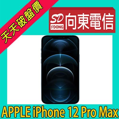 【向東-府中板橋店】全新蘋果 iPhone i12 pro max 128g 6.7吋 搭亞太999手機22800元