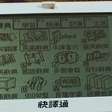 快譯通 美白機 整句翻譯學習辭典 翻譯機(MD-71 MD71) 4號電池 螢幕有黑點