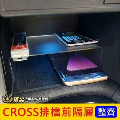 TOYOTA豐田【CROSS排檔前隔層】CC專用配件 置物盒隔層 排檔前置物架 中控隔層 收納隔板 壓克力