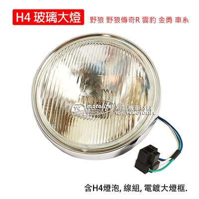 YC騎士生活_H4大燈組 玻璃鏡面 含大燈框 野狼 野狼傳奇R 雲豹 金勇 雄獅 集光效果佳(附H4燈泡,線組,燈框)