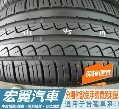 【新宏翼汽車】中古胎 落地胎 二手輪胎:B118.215 45 17 倍耐力 P7 8成 4條 含工7000元