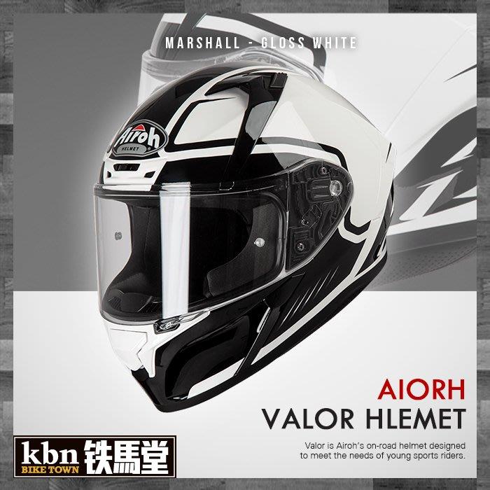 ☆KBN☆鐵馬堂 義大利 Airoh VALOR 全罩式 輕量 進口 安全帽 彩繪 K3 AGV MARSHALL